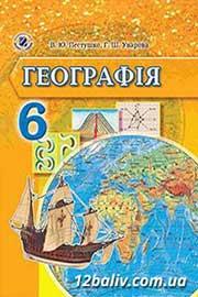 ГДЗ Географія 6 клас В.Ю. Пестушко, Г.Ш. Уварова (2014). Відповіді та розв'язання