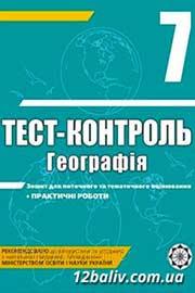 ГДЗ Географія 7 клас Л.В. Ковтонюк (2012). Відповіді та розв'язання