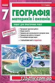 ГДЗ Географія 7 клас О.Г. Стадник, В.Ф. Вовк (2012). Відповіді та розв'язання