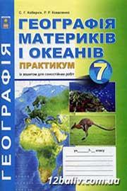 ГДЗ Географія 7 клас С.Г. Кобернік, Р.Р. Коваленко (2015). Відповіді та розв'язання