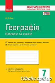 ГДЗ Географія 7 клас В.Ф. Вовк (2015). Відповіді та розв'язання