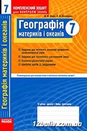 ГДЗ Географія 7 клас В.Ф. Вовк, Л.В. Костенко (2014). Відповіді та розв'язання