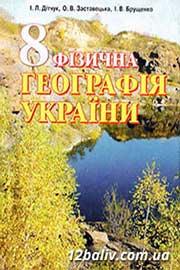 ГДЗ Географія 8 клас І.Л. Дітчук, О.В. Заставецька, І.В. Брущенко (2008). Відповіді та розв'язання