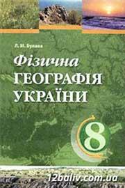 ГДЗ Географія 8 клас Л.М. Булава (2008). Відповіді та розв'язання