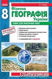 ГДЗ Географія 8 клас О.Г. Стадник, В.Ф. Вовк (2012). Відповіді та розв'язання