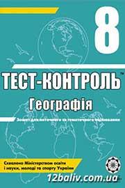 ГДЗ Географія 8 клас О.В. Курносова (2011). Відповіді та розв'язання