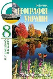 ГДЗ Географія 8 клас П.Г. Шищенко, Н.В. Муніч (2008). Відповіді та розв'язання