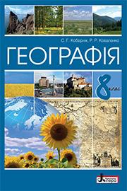ГДЗ Географія 8 клас С.Г. Кобернік, Р.Р. Коваленко (2021). Відповіді та розв'язання