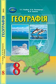 ГДЗ Географія 8 клас Т.Г. Гільберг, Л.Б. Паламарчук, В.В. Совенко (2021). Відповіді та розв'язання