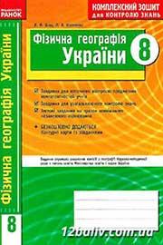 ГДЗ Географія 8 клас В.Ф. Вовк, Л.В. Костенко (2012). Відповіді та розв'язання