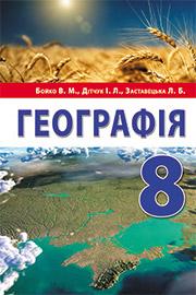 ГДЗ Географія 8 клас В.М. Бойко, І.Л. Дітчук, Л.Б. Заставецька (2021). Відповіді та розв'язання