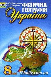 ГДЗ Географія 8 клас В.Ю. Пестушко, Г.Ш. Уварова (2008). Відповіді та розв'язання
