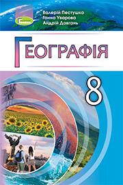 ГДЗ Географія 8 клас В.Ю. Пестушко, Г.Ш. Уварова, А.І. Довгань (2021). Відповіді та розв'язання