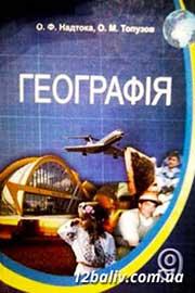 ГДЗ Географія 9 клас О.Ф. Надтока, О.М. Топузов (2009). Відповіді та розв'язання