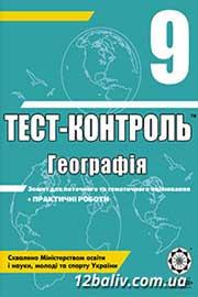 ГДЗ Географія 9 клас О.В. Курносова (2011). Відповіді та розв'язання