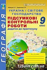 ГДЗ Географія 9 клас С.Г. Кобернік, Р.Р. Коваленко (2017). Відповіді та розв'язання