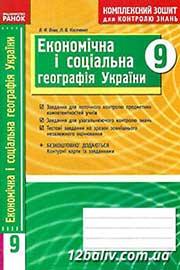 ГДЗ Географія 9 клас В.Ф. Вовк, Л.В. Костенко (2014). Відповіді та розв'язання