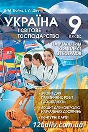 ГДЗ Географія 9 клас В.М. Бойко, І.Л. Дітчук (2017). Відповіді та розв'язання