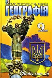 ГДЗ Географія 9 клас В.Ю. Пестушко, Г.Ш. Уварова (2009). Відповіді та розв'язання
