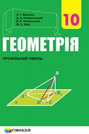 ГДЗ Геометрія 10 клас А.Г. Мерзляк, Д.А. Номіровський, В.Б. Полонський, М.С.Якір (2018). Відповіді та розв'язання
