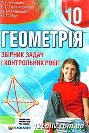ГДЗ Геометрія 10 клас А.Г. Мерзляк, В.Б. Полонський, Ю.М. Рабінович, M.С. Якір (2010). Відповіді та розв'язання