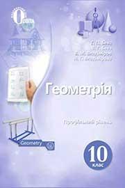 ГДЗ Геометрія 10 клас Бевз Г. П., Бевз В. Г., Владіміров В. М. (2018). Відповіді та розв'язання