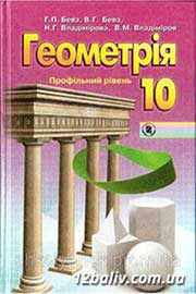 ГДЗ Геометрія 10 клас Г.П. Бевз, В.Г. Бевз, Н.Г. Владимирова (2010). Відповіді та розв'язання