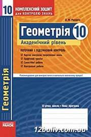 ГДЗ Геометрія 10 клас О.М. Роганін (2010). Відповіді та розв'язання