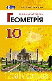 ГДЗ Геометрія 10 клас О. С. Істер, О. В. Єргіна (2018). Відповіді та розв'язання