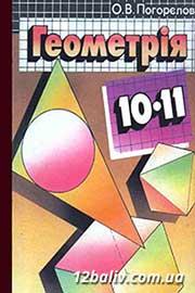 ГДЗ Геометрія 10 клас О.В. Погорєлов (2001). Відповіді та розв'язання