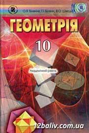 ГДЗ Геометрія 10 клас О.Я. Біляніна, Г.І. Білянін, В.О. Швець (2010). Відповіді та розв'язання