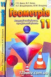 ГДЗ Геометрія 11 клас Г.П. Бевз, В.Г. Бевз, Н.Г. Владімірова (2011). Відповіді та розв'язання
