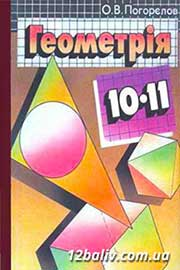 ГДЗ Геометрія 11 клас О.В. Погорєлов (2001). Відповіді та розв'язання