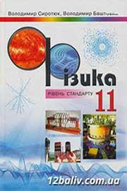 ГДЗ Фізика 11 клас В.Д. Сиротюк, В.І. Баштовий (2011). Відповіді та розв'язання