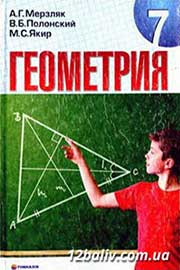 ГДЗ Геометрія 7 клас А.Г. Мерзляк, В.Б. Полонський, М.С. Якір (2008). Відповіді та розв'язання