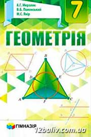 ГДЗ Геометрія 7 клас А.Г. Мерзляк, В.Б. Полонський, М.С. Якір (2015). Відповіді та розв'язання