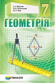ГДЗ Геометрія 7 клас А.Г. Мерзляк, В.Б. Полонський, М.С.Якір (2020). Відповіді та розв'язання