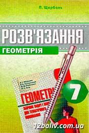 ГДЗ Геометрія 7 клас А.Г. Мерзляк, В.Б. Полонський, Ю.М. Рабінович, М.С. Якір (2007). Відповіді та розв'язання