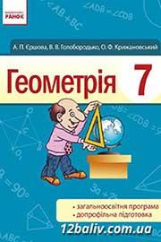 ГДЗ Геометрія 7 клас А.П. Єршова, В.В. Голобородько, О.Ф. Крижановський (2015). Відповіді та розв'язання