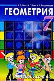 ГДЗ Геометрія 7 клас Г.П. Бевз, В.Г. Бевз, Н.Г. Владімірова (2007). Відповіді та розв'язання