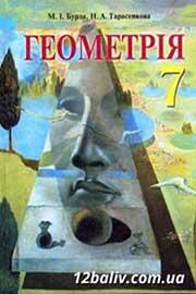 ГДЗ Геометрія 7 клас М.І. Бурда, Н.А. Тарасенкова (2007). Відповіді та розв'язання