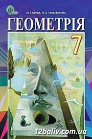 ГДЗ Геометрія 7 клас М.I. Бурда, Н.А. Тарасенкова (2015). Відповіді та розв'язання