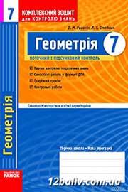 ГДЗ Геометрія 7 клас О.М. Роганін, Л.Г. Стадник (2010). Відповіді та розв'язання