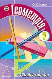 ГДЗ Геометрія 7 клас О.С. Істер (2007). Відповіді та розв'язання