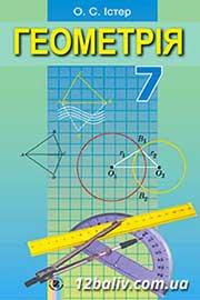 ГДЗ Геометрія 7 клас О.С. Істер (2015). Відповіді та розв'язання
