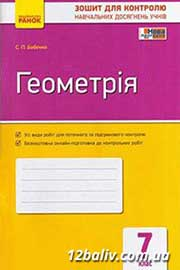 ГДЗ Геометрія 7 клас С.П. Бабенко (2015). Відповіді та розв'язання