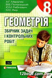 ГДЗ Геометрія 8 клас А.Г. Мерзляк, В.Б. Полонський, М.С. Якір (2008). Відповіді та розв'язання
