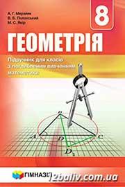 ГДЗ Геометрія 8 клас А.Г. Мерзляк, В.Б. Полонський, М.С. Якір (2016). Відповіді та розв'язання