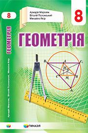 ГДЗ Геометрія 8 клас А.Г. Мерзляк, В.Б. Полонський, М.С. Якір (2021). Відповіді та розв'язання