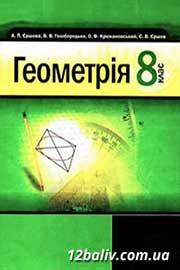 ГДЗ Геометрія 8 клас А.П. Єршова, В.В. Голобородько, О.Ф. Крижановський, С.В. Єршов (2011). Відповіді та розв'язання